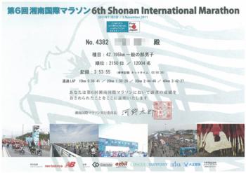 第6回湘南国際マラソン_完走証_モザイク.png