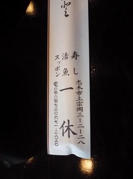 P1010864_一休.JPG