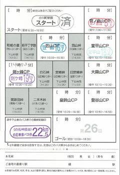外秩父七峰縦走ハイキング大会2.JPG
